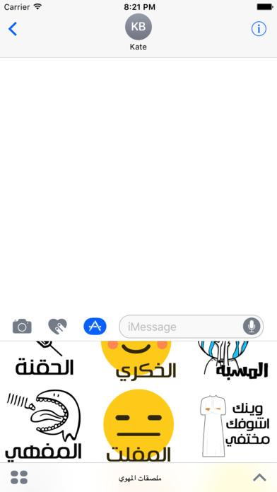 ملصقات المهوي screenshot 3