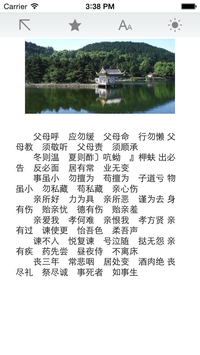 弟子规-国学经典三言韵文 screenshot 2