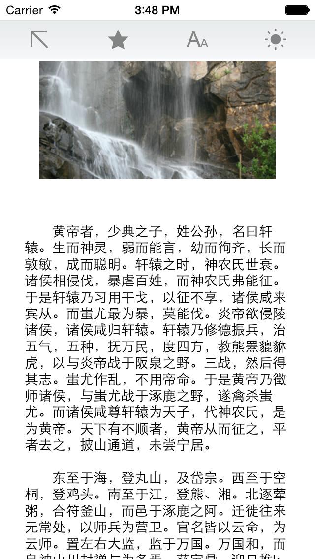 史记(纪传体史书) screenshot 5