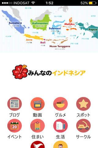 みんなのインドネシア - náhled