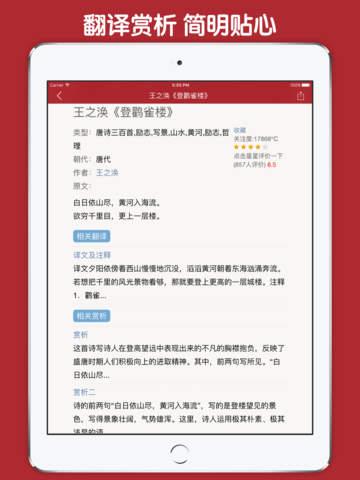 最美唐诗 screenshot 9