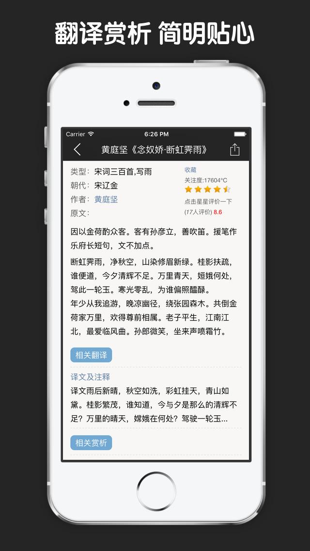 最美宋词 screenshot 4