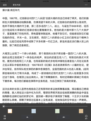 三体:刘慈欣长篇科幻小说 screenshot 5