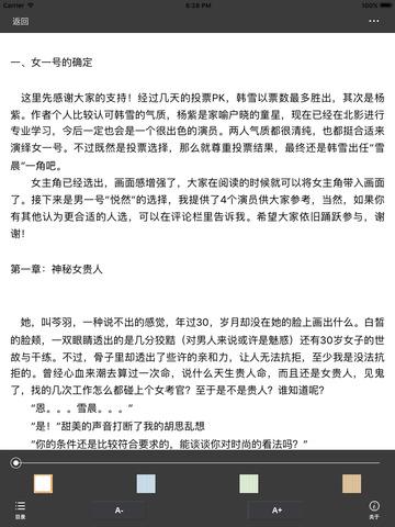 电视剧同名小说:阿耐欢乐颂 screenshot 4