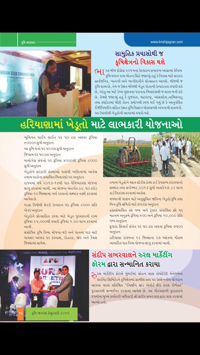 KRISHI JAGRAN - Gujarati screenshot 2