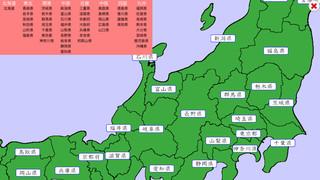 社会(日本地図) FV screenshot 2