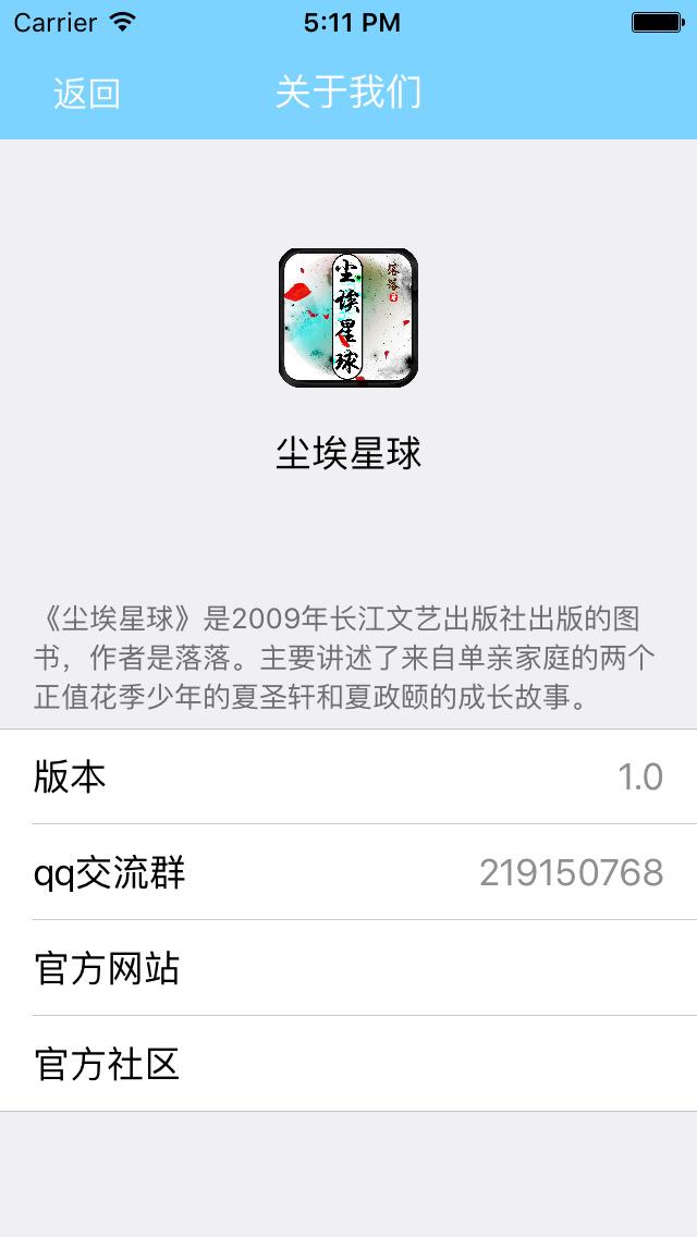 尘埃星球—落落作品,80后青春文学(精校版) screenshot 3