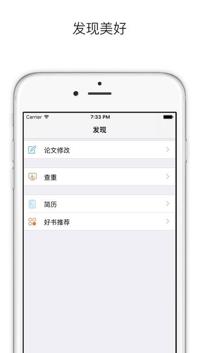 论文助手 - 学术查重和文献期刊翻译 screenshot 2