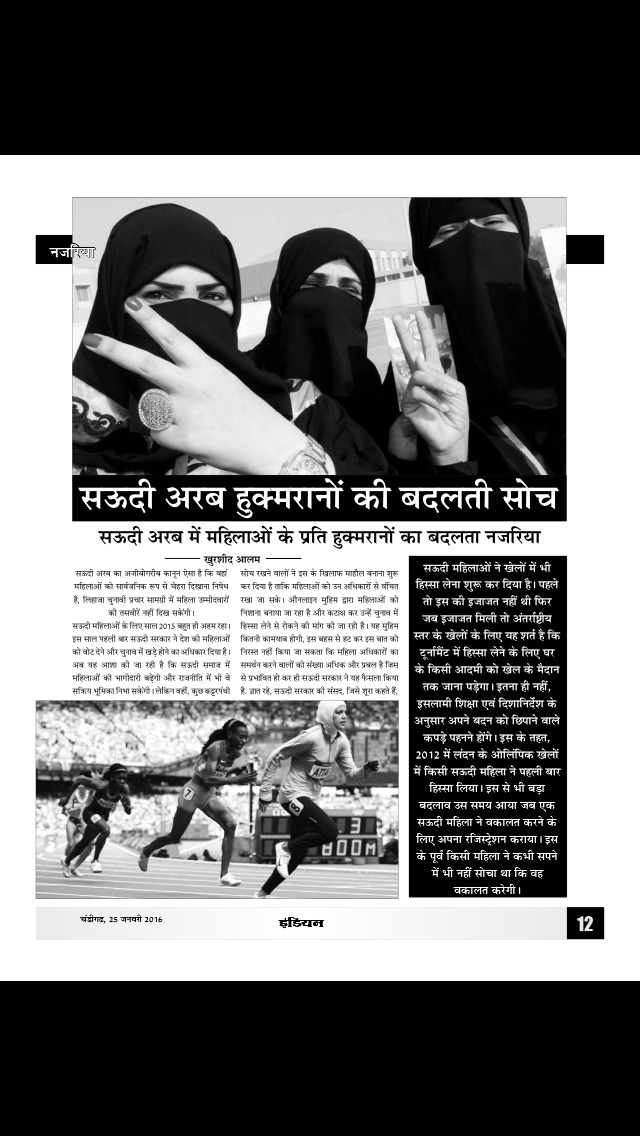 INDiAN (mag) screenshot 2