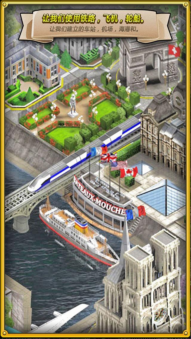 城市建设者 - 巴黎 screenshot 3