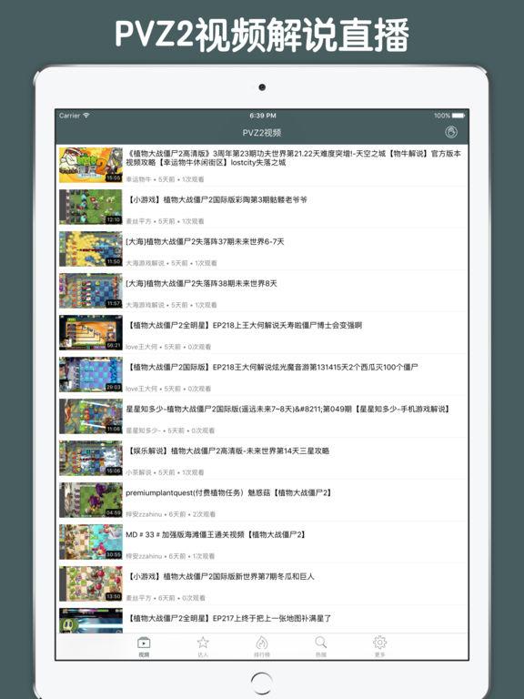 视频直播盒子 For 植物大战僵尸2 screenshot 6