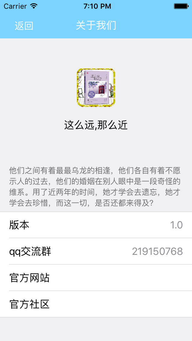 这么远,那么近—热门都市言情小说合集 screenshot 3