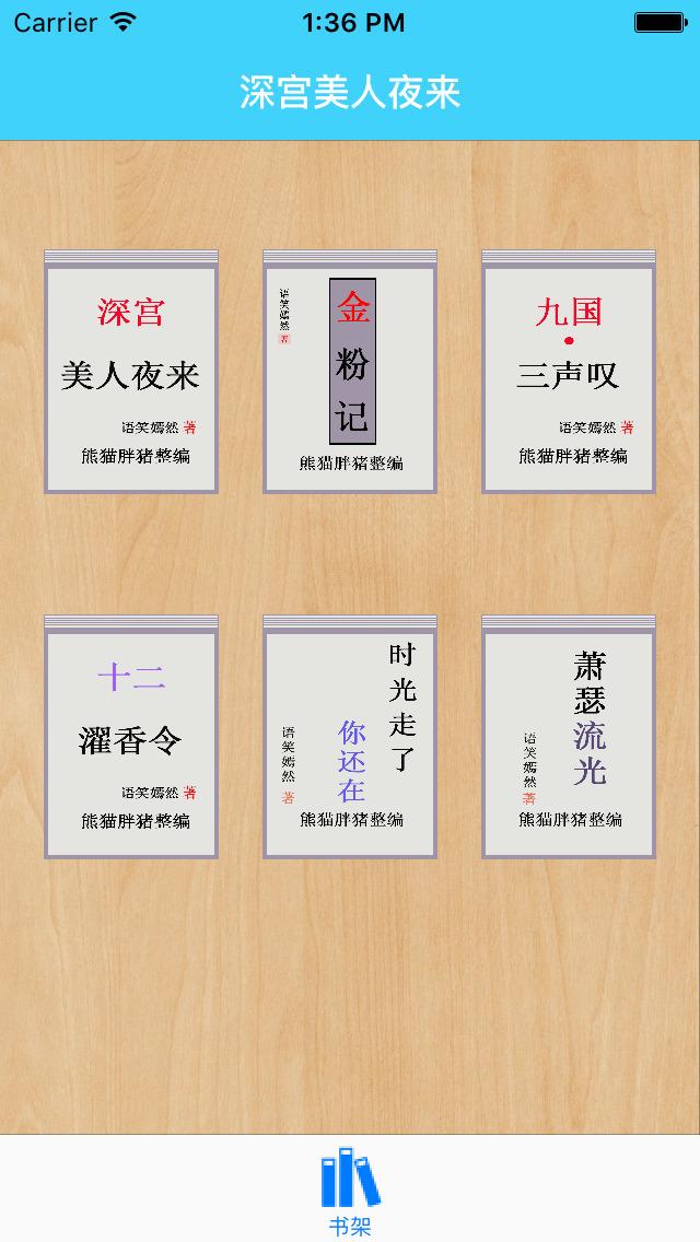 深宫美人夜来—语笑嫣然古典言情小说(精校版) screenshot 1