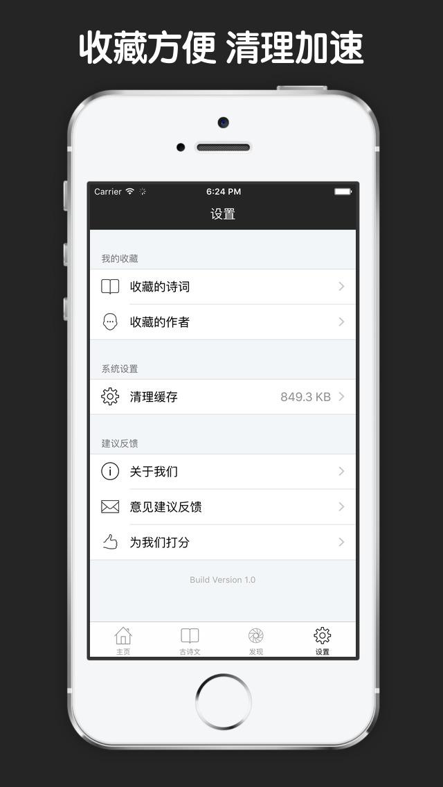 最美宋词 screenshot 5