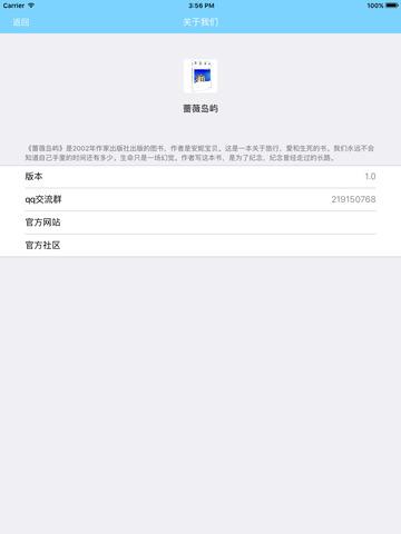 蔷薇岛屿—安妮宝贝文集,关于旅行,爱与生死 screenshot 6