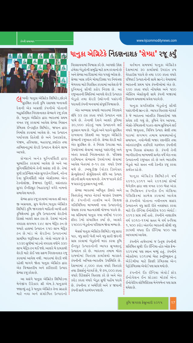 KRISHI JAGRAN - Gujarati screenshot 4