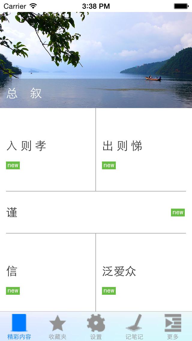 弟子规-国学经典三言韵文 screenshot 1