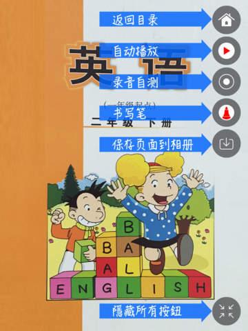 外研社版小学英语二年级下册-同步教材点读机 screenshot 7