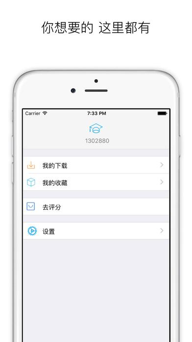 论文助手 - 学术查重和文献期刊翻译 screenshot 5
