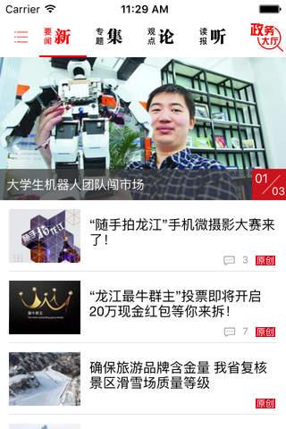 黑龙江手机党报 - náhled