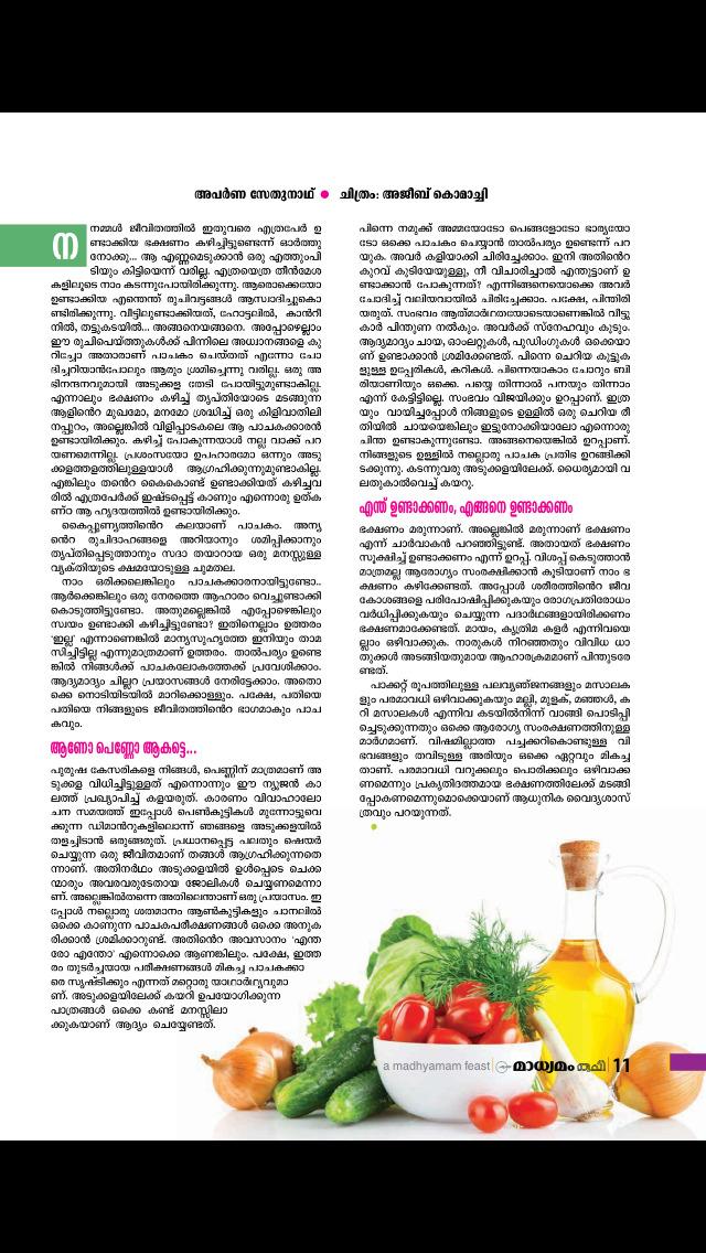 Ruchi Mag screenshot 4