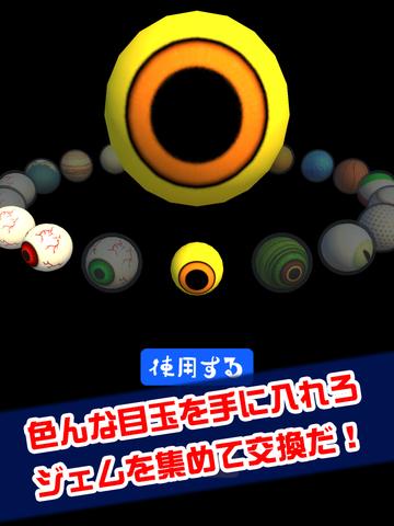 目玉コロコロ screenshot 8