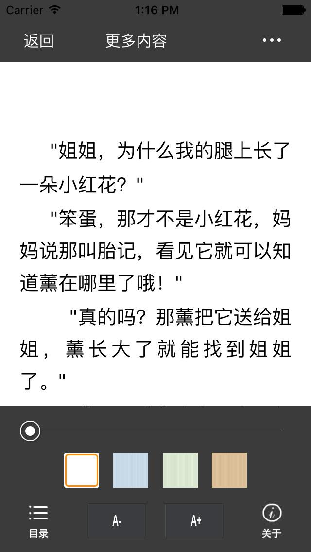 美少年之吻—风千樱作品,青春成长情感小说(精校版) screenshot 3