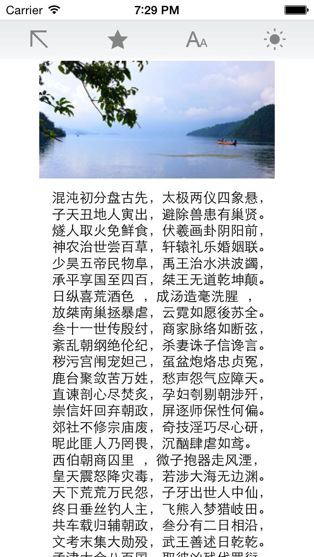 封神榜-中国名著 screenshot 5