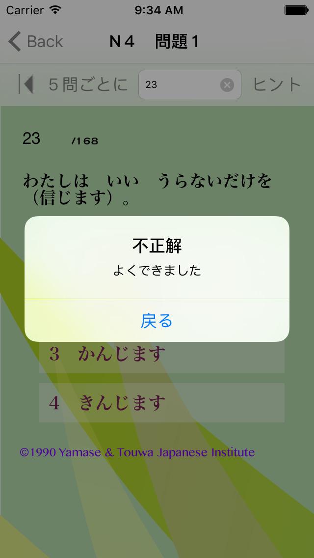 N4 文字語彙問題集 screenshot 3