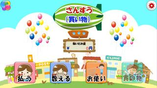 さんすう(買い物) FV screenshot 1