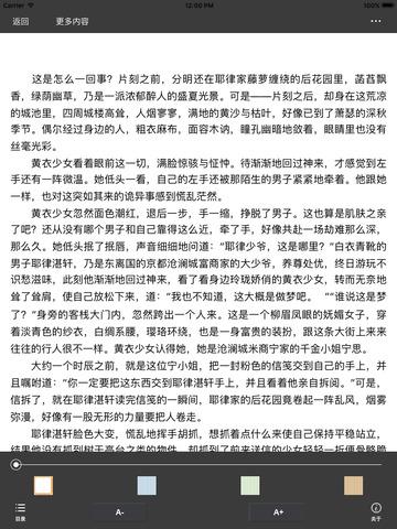 九国·三声叹—语笑嫣然作品,九国幻夜系列免费阅读 screenshot 5