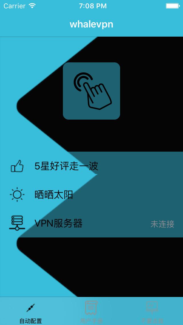whalevpn-鲸鱼免费代理whalevpn,无限流量网络加速器 screenshot 1