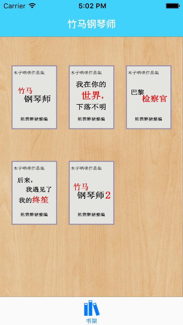 竹马钢琴师—木子喵喵作品,都市爱情小说 screenshot 1