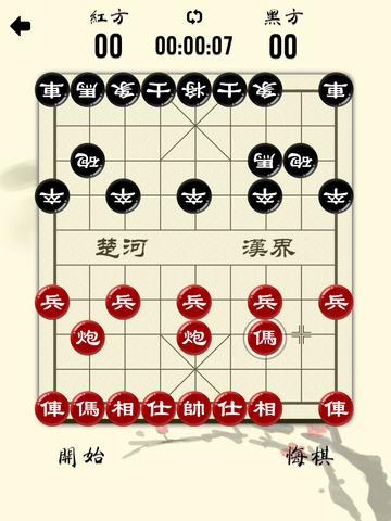 水墨象棋 screenshot 7