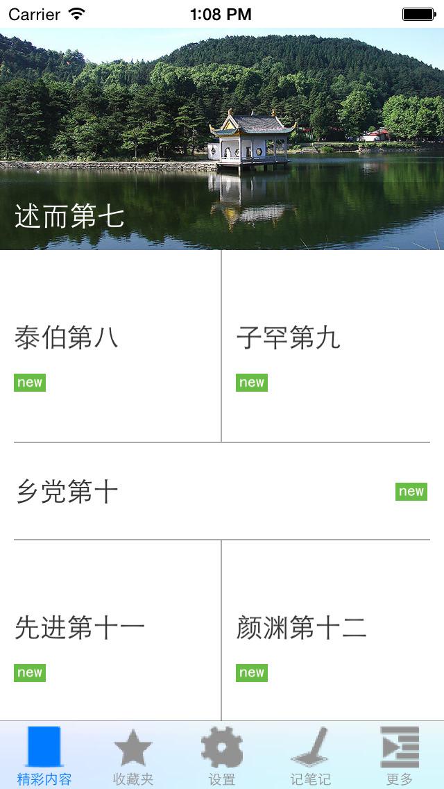 论语全文 screenshot 2