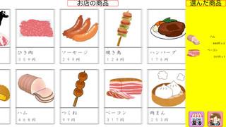 さんすう(買い物) PV screenshot 4