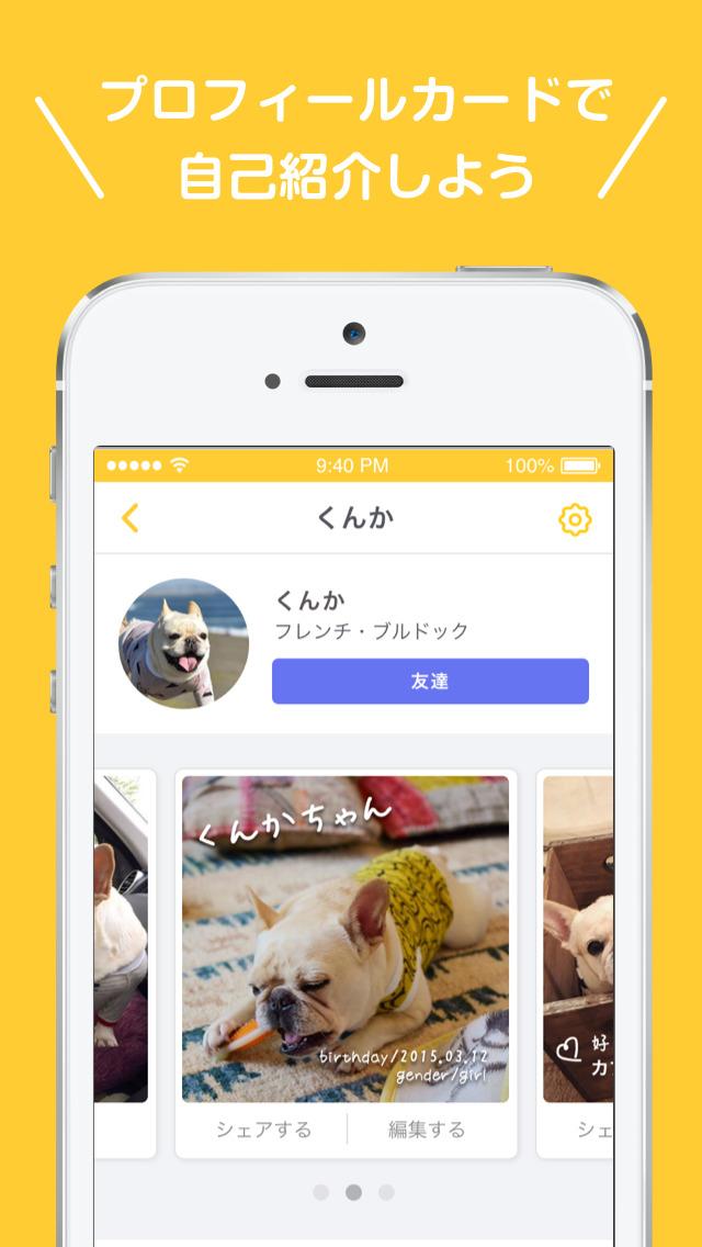 クンカブル screenshot 4
