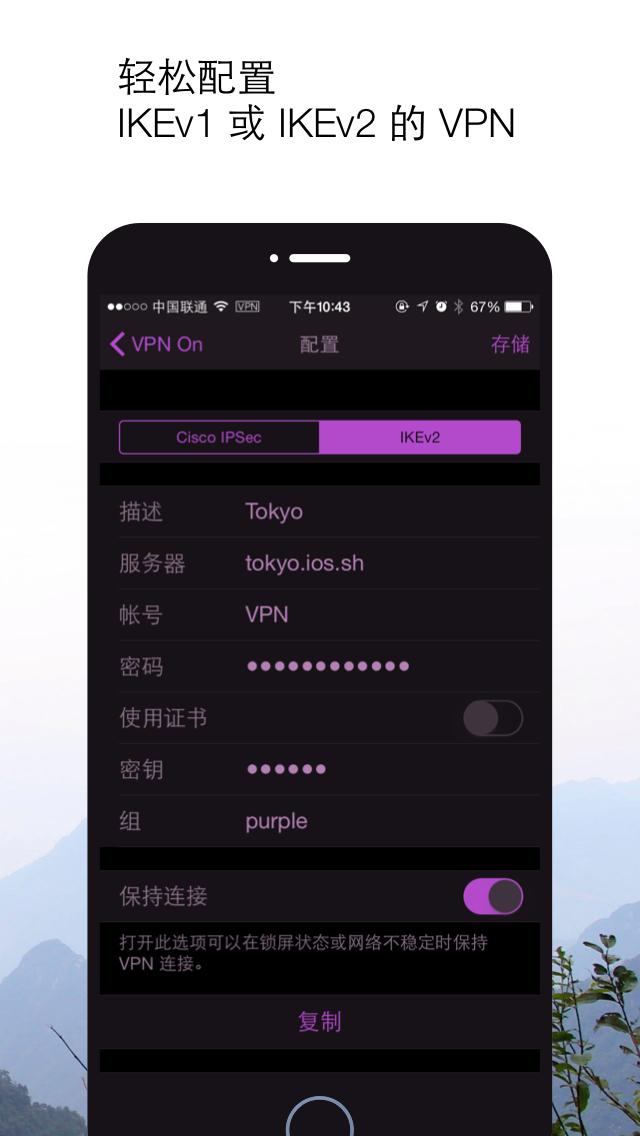 VPN Master Pro screenshot 1