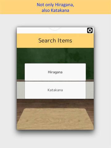 Hiragana Search FREE screenshot 10