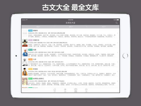 经典古文名篇大全 screenshot 7