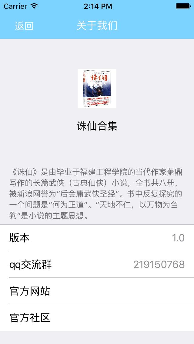 诛仙免费小说在线精选阅读 screenshot 2