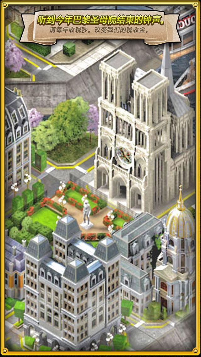 城市建设者 - 巴黎 screenshot 4