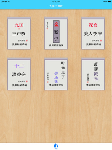 九国·三声叹—语笑嫣然作品,九国幻夜系列免费阅读 screenshot 4