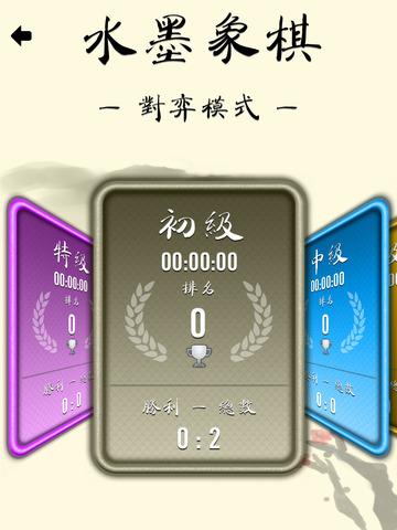 水墨象棋 screenshot 8