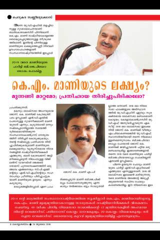 Keralasabdam Magazine - náhled