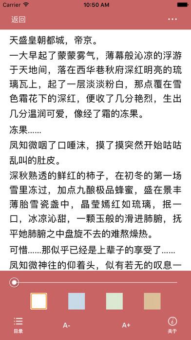 天下归元著后宫权斗小说「凰权」 screenshot 4