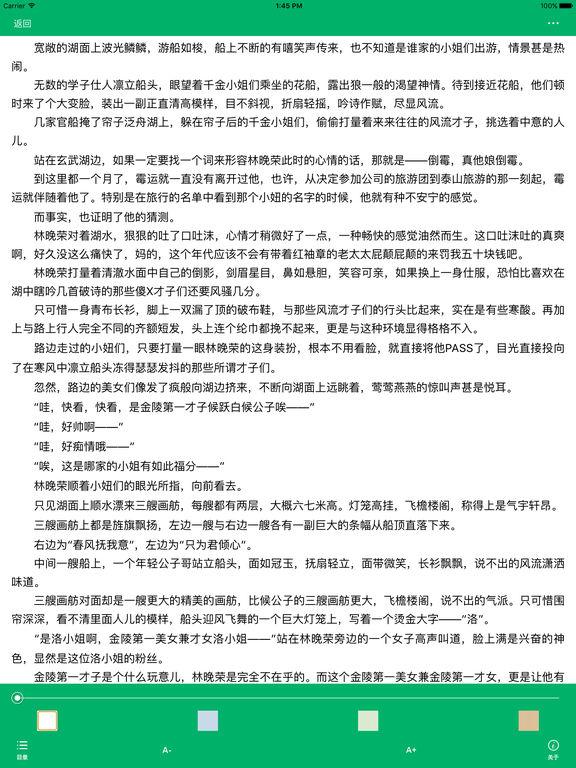 「极品家丁」人气电视剧原著小说 screenshot 8