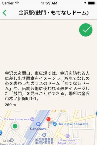 金沢チェックイン - náhled