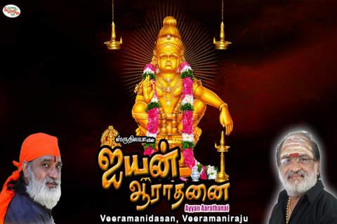 Ayyan Aarathanai - náhled