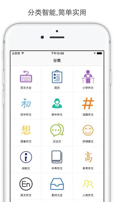 作文范文集 -  小初高学生学习辅导助手 screenshot 3